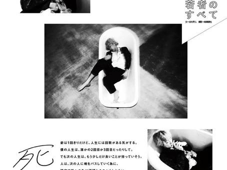 PRESS /『月刊シネコンウォーカー 11月号』俳優 吉村界人さんご着用
