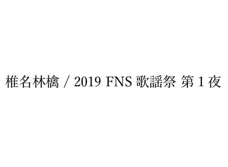 椎名林檎【2019 FNS歌謡祭 第1夜】