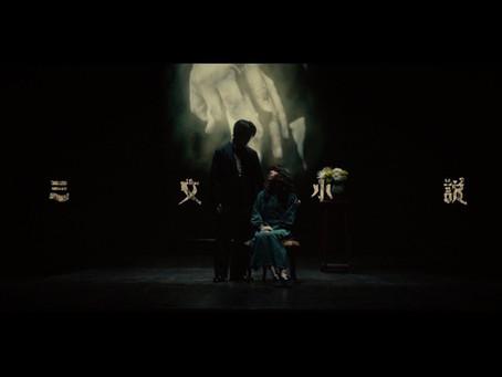 King Gnu【三文小説 MV】ご着用