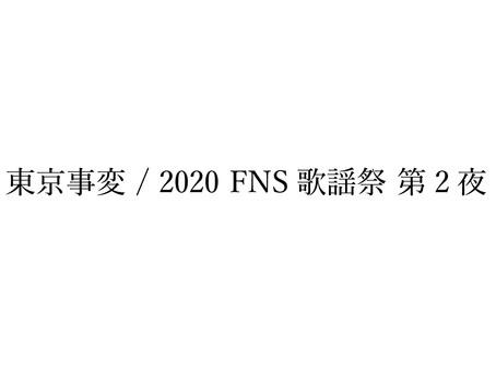 東京事変【2020 FNS歌謡祭 第2夜】ご着用