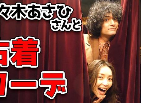 佐々木あさひさん&みのさん【Youtube】