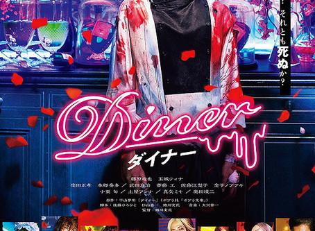 衣装協力 / 蜷川実花監督 映画『Diner ダイナー』