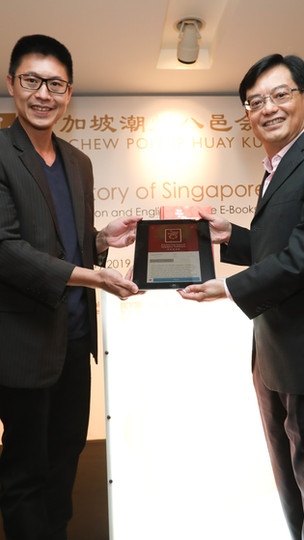 """Launch of """"The Story of Singapore Teochews"""" AR Book"""