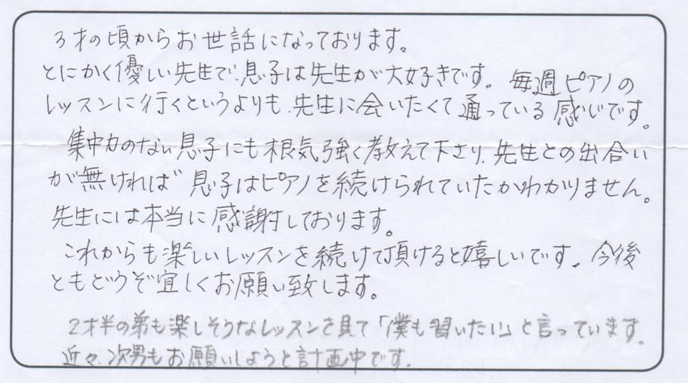 Y.Hさん ( 7才 / ♂ )