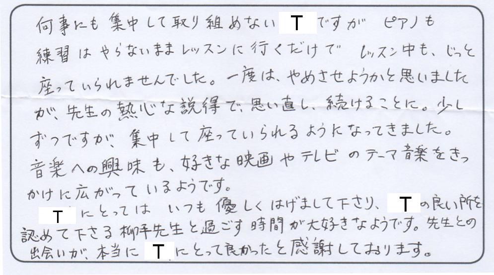 T.Hさん ( 8才 / ♂ )