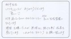 M.Yさん ( 49才 / ♀ )