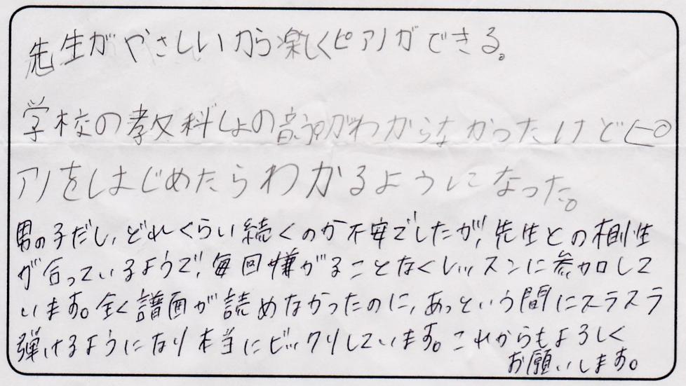 R.Tさん ( 9才 / ♂)