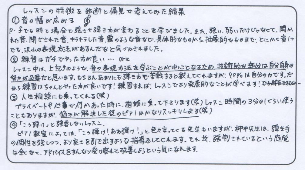 S.Kさん ( 26才 / ♀ )
