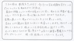 I.Hさん ( 7才 / ♀ )