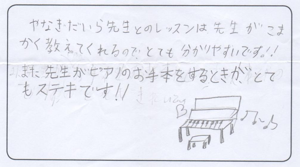 S.Yさん ( 10才 / ♀ )