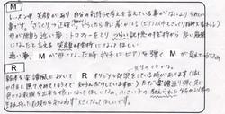 M.Kさん R.Kさん ( 10才 5才 / ♀)
