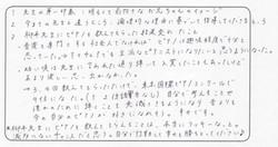 Mさん ( 26才 / ♀ )