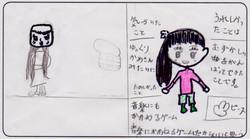 M.Yさん R.Yさん ( 10才 8才 / ♀)