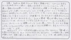 M.Iさん ( 5才 / ♀ )