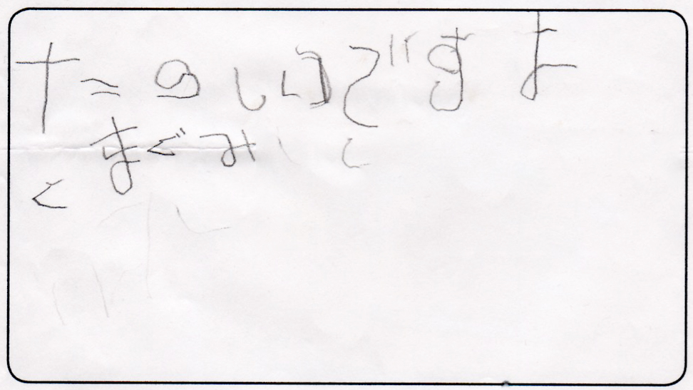 A.Kさん ( 5才 / ♀)