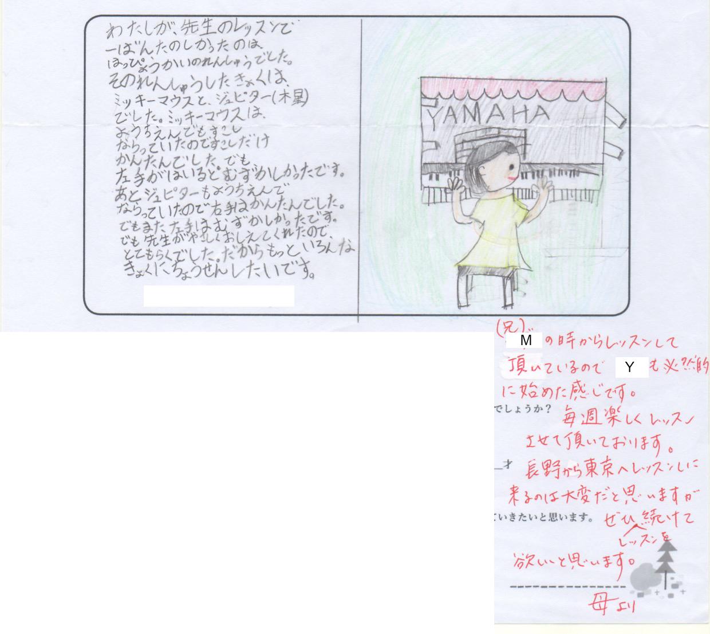 Y.Sさん ( 8才 / ♀ )