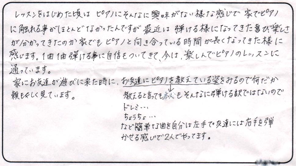 S.Yさん ( 7才 / ♀)