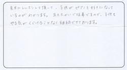 M.Kさん ( 7才 / ♀ )