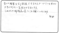 R.Mさん ( 9才 / ♀)