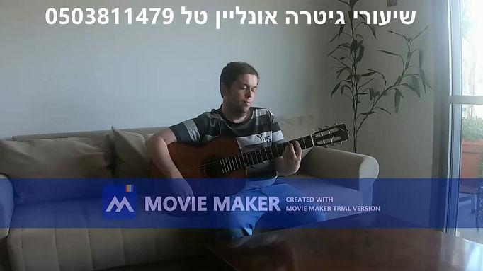 שיעורי גיטרה אונליין