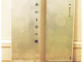 茨木のり子さんの家の本