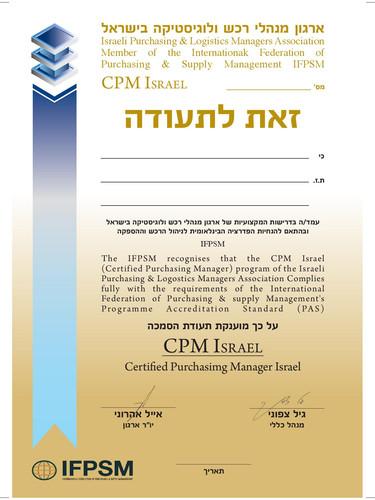 CPM2020