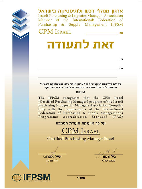 CPM  קורס ניהול רכש בכיר מוקלט ומסובסד
