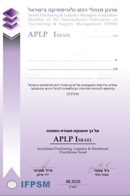 APLP  קורס ניהול רכש ומחסנים מוקלט ומסובסד