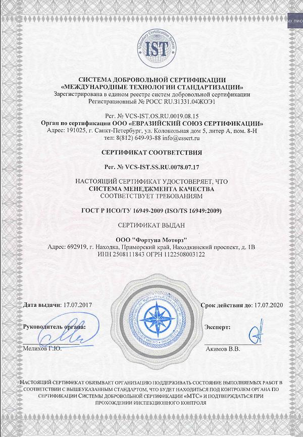 СертификатПыльники2.PNG
