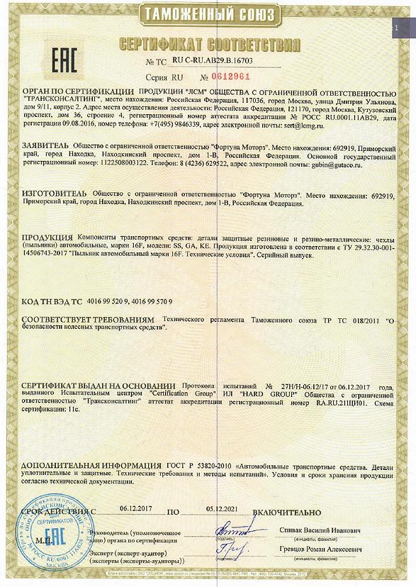 сертификатПыльники1.PNG