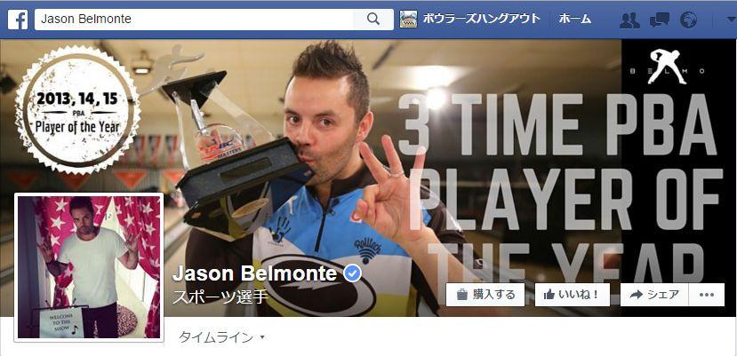 ジェイソン・ベルモンテのFacebookページ