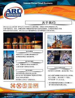 Arc Services Line Card 2021 - Chinese.jp