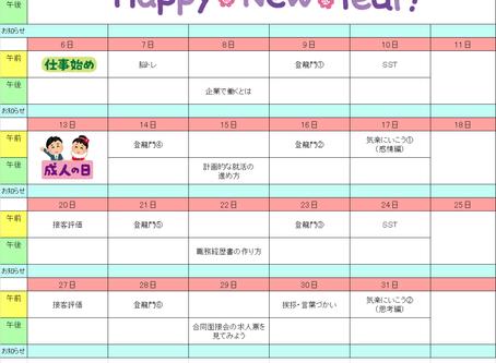 1月プログラム表