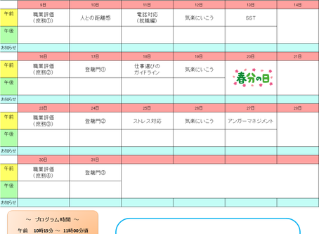 3月プログラム表