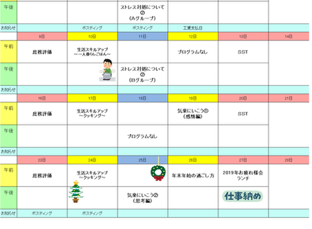 12月プログラム表♪