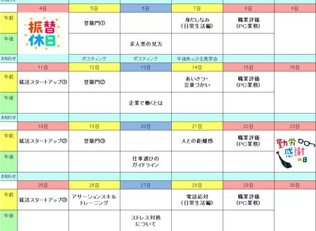 11月プログラム表♪