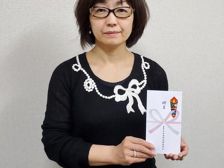 豊平区女性部連絡協議会の方から寄付をいただきました。