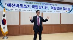 박동명 박사, 예산바로쓰기 국민감시단 워크숍 참석