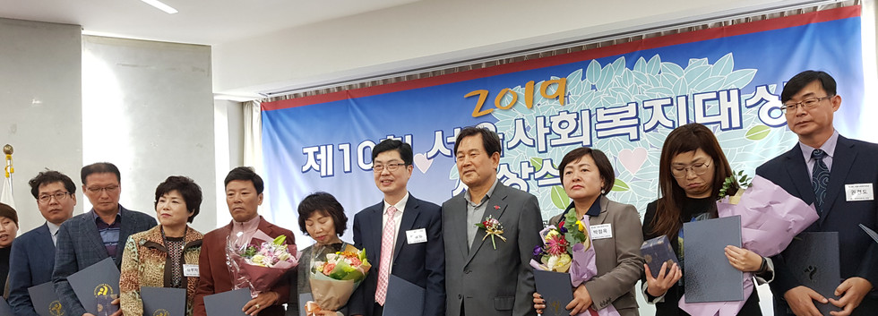 서울사회복지대상 20191025.jpg