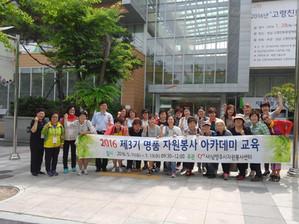 박동명 박사, 자원봉사활동