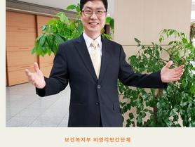 비영리민간단체 한국요양보호사중앙회 사무총장
