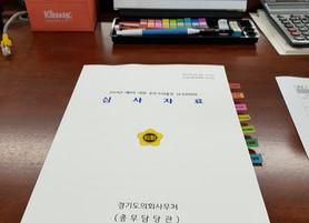 광역의회 의원 공무국외출장심사
