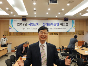 박동명 박사, 서울시 옴부즈만 워크숍 참석..