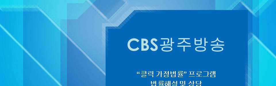 CBS광주방송