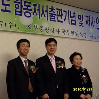 2010년 저서 인증식