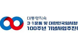 공저본, 100주년 국민참여 기념사업으로 인증되다.