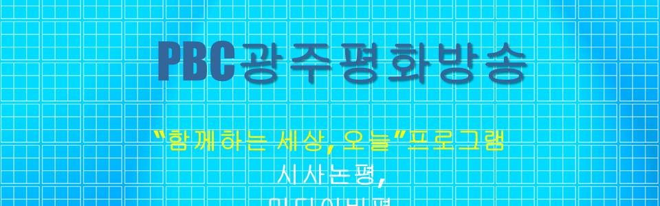 PBC광주평화방송.png