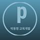 박동명p.png