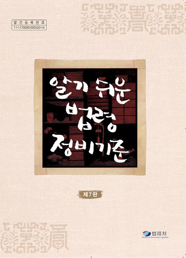 첫표지그림-법령정비기준.png