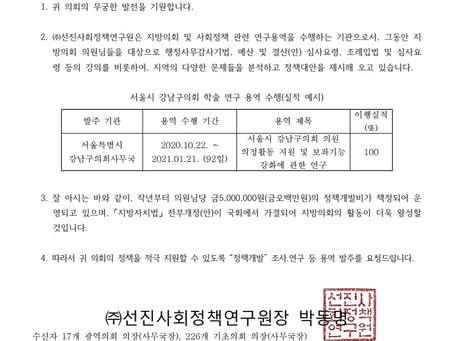 """""""정책개발"""" 조사․연구 등 용역 발주"""